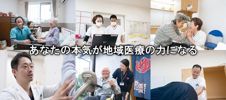 医療法人 秋水堂 若宮病院(日田市)の求人情報サイトです。